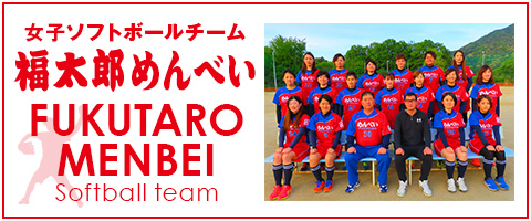 ソフトボールチーム 福太郎めんべい