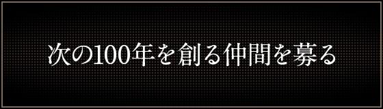 山口油屋福太郎公式採用ページ