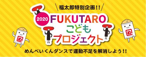 fukutaroこどもプロジェクト