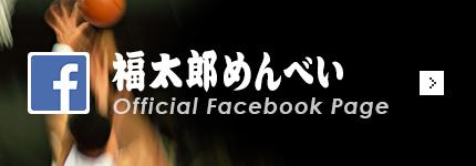 バスケットチーム「福太郎めんべい」公式facebookページ