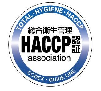 総合衛生管理HACCP認定
