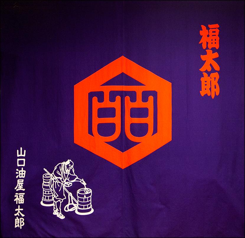 What is Yamaguchi Aburaya Fukutaro?