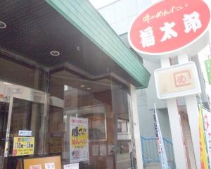 Fukuma Store