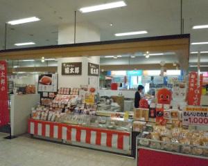 AEON Kamimine Store