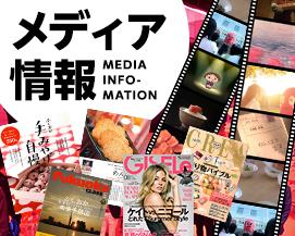 関西テレビ「ウラマヨ!」にめんべいが登場します!