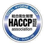 HACCP総合衛生管理認証