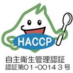HACCP自主衛生管理認証