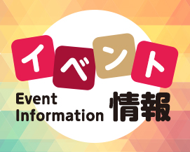 8月の催事・イベント