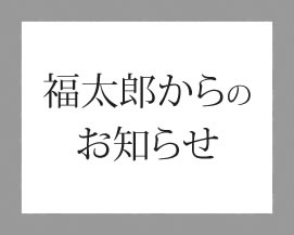 「福太郎の錦盛りボウル」ご提供休止のご案内