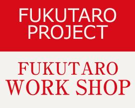 【5月開催】FUKUTARO WORK SHOPのお知らせ