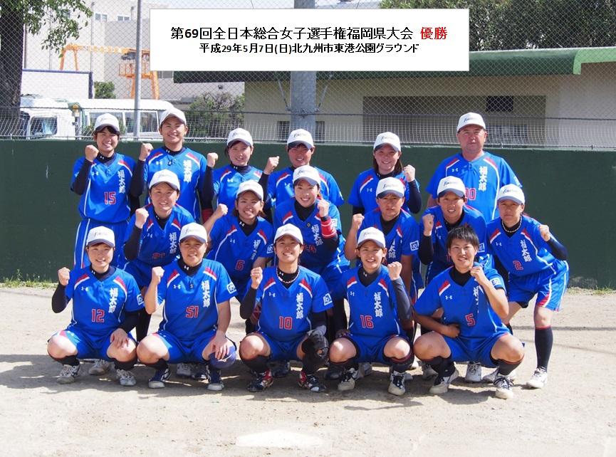 ソフトボール部 2017/05/07 福岡県大会優勝写真